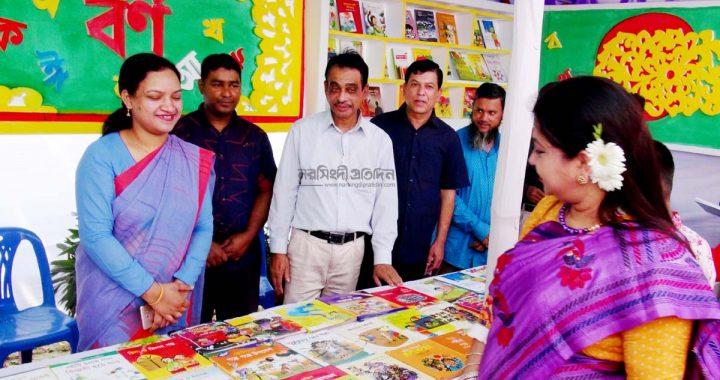 নরসিংদীতে ৫দিনব্যাপী বই মেলার উদ্বোধন