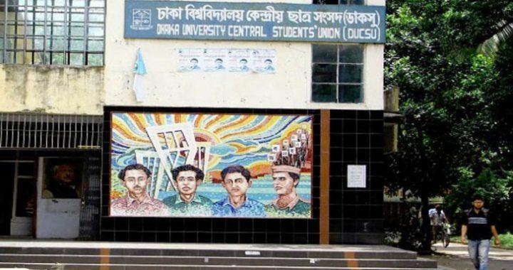 ডাকসু নির্বাচন : সাংবাদিকদের প্রতি বিধিনিষেধ আরোপ