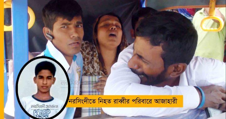 সড়ক দুর্ঘটনায় নিহত স্কুলছাত্র রাব্বীর পরিবারে শোকের মাতম