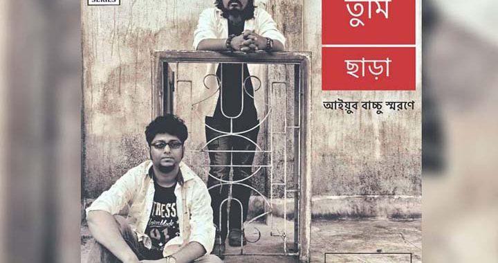 আইয়ুব বাচ্চুর স্মরণে গান বাঁধল কলকাতার 'ফকিরা'