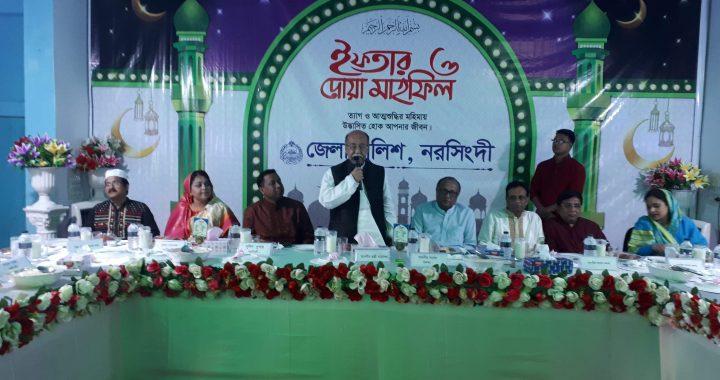 নরসিংদী জেলা পুলিশের ইফতার ও দোয়া মাহফিল অনুষ্ঠিত