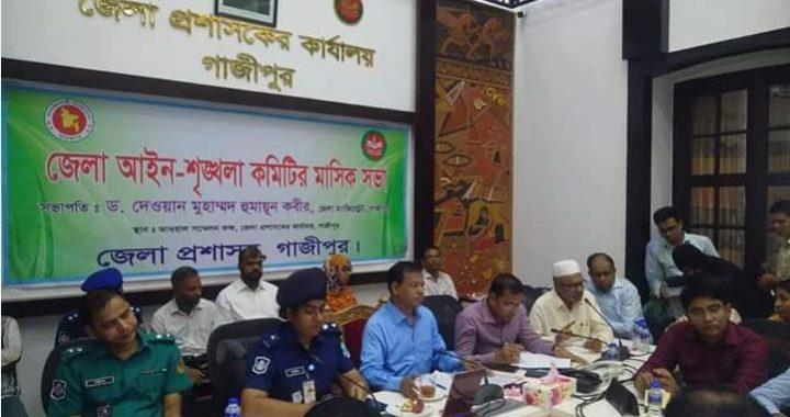 গাজীপুর জেলা আইন -শৃঙ্খলা কমিটির মাসিক সভা অনুষ্ঠিত