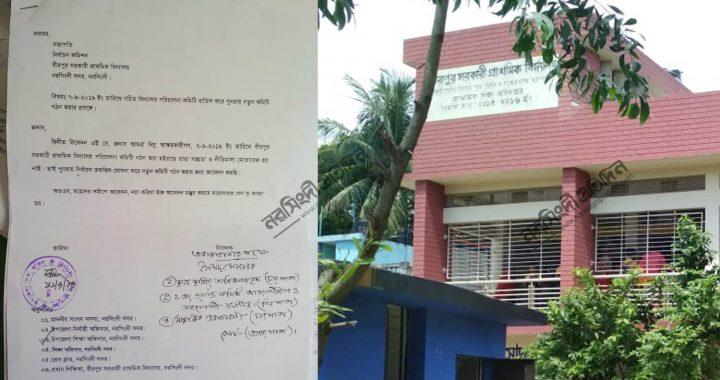 """নরসিংদীতে স্কুল পরিচালনা কমিটি নিয়ে অসন্তোষ"""" পুনঃনির্বাচনের দাবি অভিভাবকদের"""