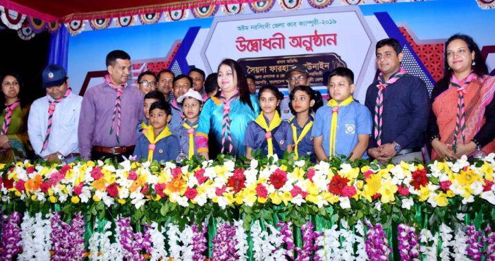 নরসিংদীতে ৫দিনব্যাপী অষ্টম কাব ক্যাম্পুরীর উদ্বোধন