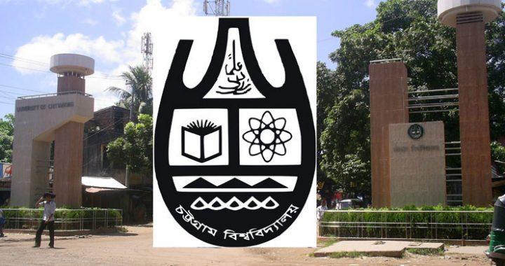 চট্টগ্রাম বিশ্ববিদ্যালয়ে 'ডি' ইউনিটে ভর্তি প্রস্তুতি