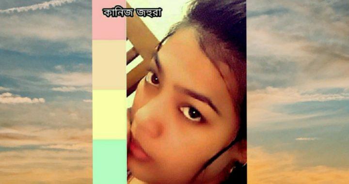 অযাচিত আত্মকথন – কবি কানিজ জহুরা