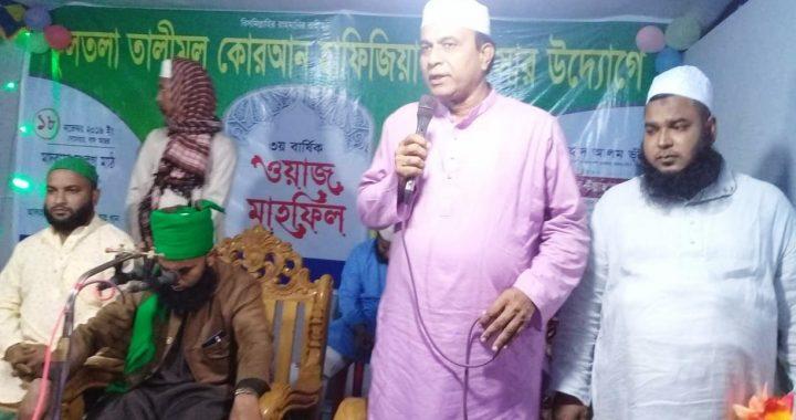 শিবপুরে ফুলতলা তালীমূল কোরআন হাফিজিয়া মাদরাসায় ওয়াজ মাহফিল অনুষ্ঠিত