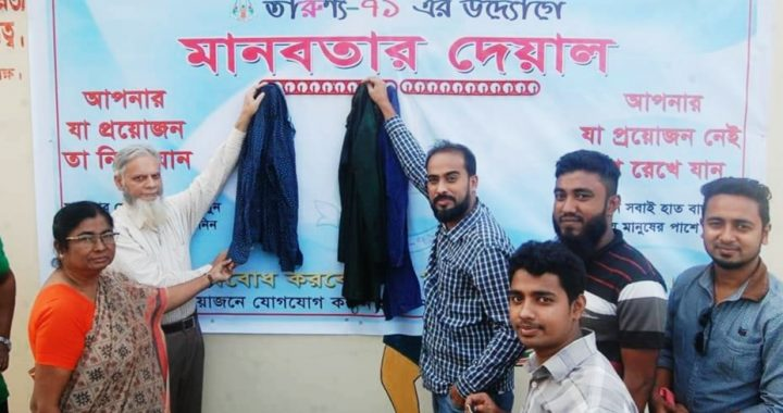"""বেলাব'র বারৈচায় """"তারুণ্য ৭১"""" সংগঠনের মানবতার দেয়াল"""