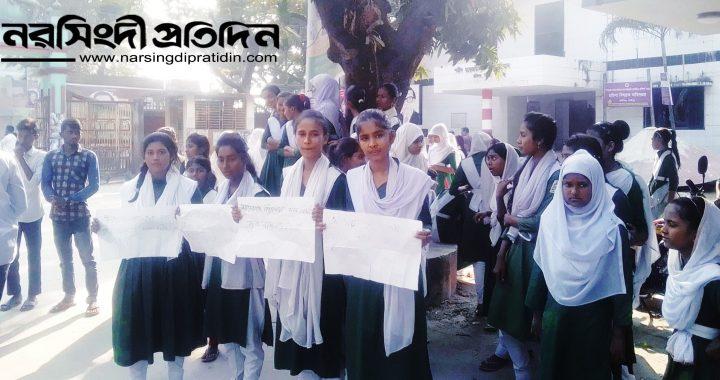 কালীগঞ্জে বিদ্যালয় ভবন নির্মাণে বিলম্ব, পরীক্ষা বর্জন করে শিক্ষার্থীদের মানববন্ধন