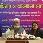 ভৈরবে ডিজিটাল বাংলাদেশ দিবস উদযাপন