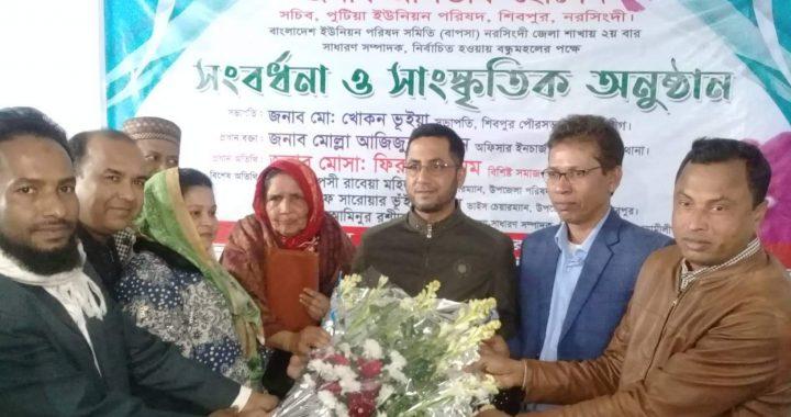 নরসিংদী জেলা বাপসা'র সাধারন সম্পাদক আলতাফ হোসেনকে সংবর্ধনা প্রদান