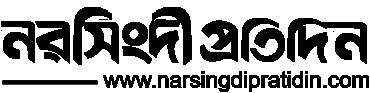 নরসিংদী প্রতিদিন
