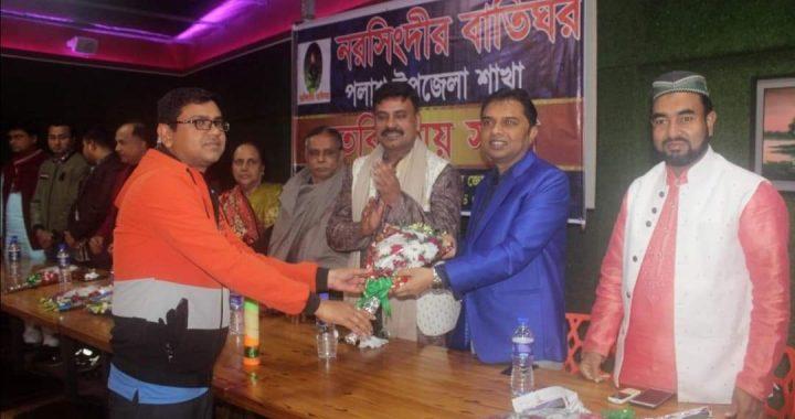 নরসিংদী'র বাতিঘর পলাশ উপজেলা শাখার কমিটি গঠন