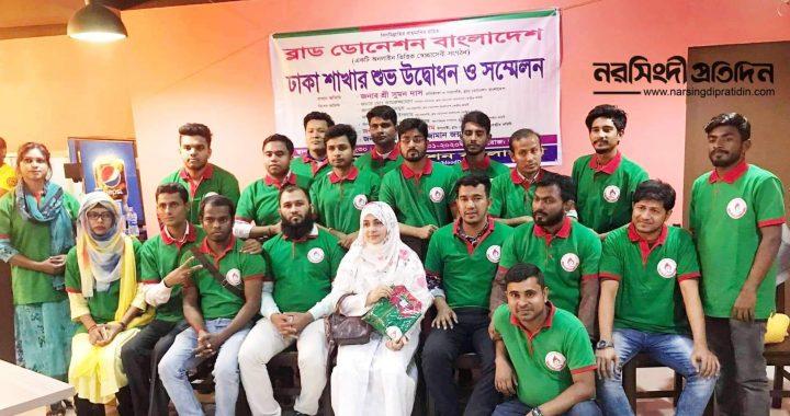 ব্লাড ডোনেশন বাংলাদেশ-এর ঢাকা শাখার শুভ উদ্বোধন