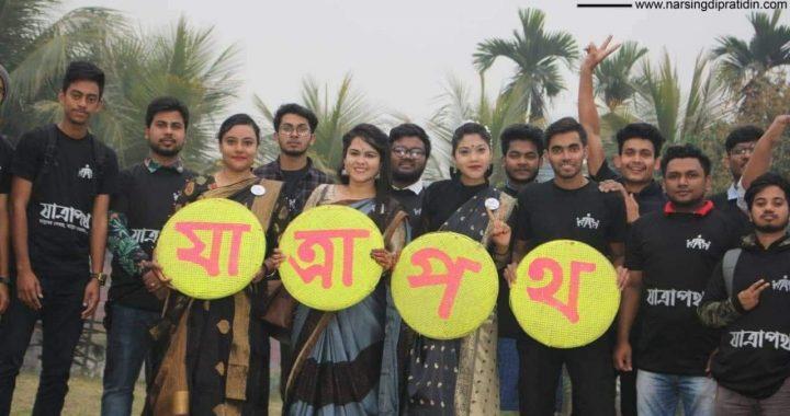 নরসিংদীতে 'যাত্রাপথ সংগঠন'র ৫ম বর্ষপূর্তি উদযাপন ও মিলনমেলা  অনুষ্ঠিত